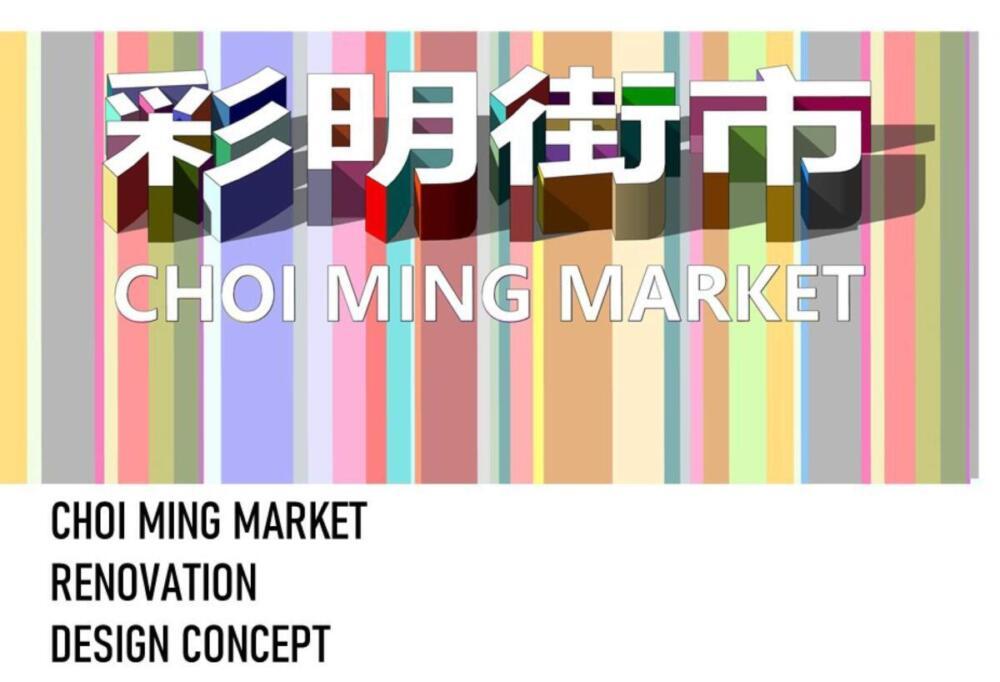 Choi Ming Market Renovation Concept Design